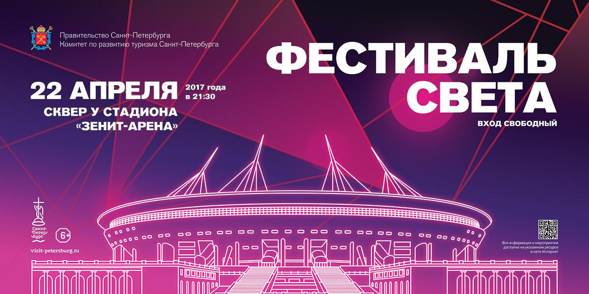 http://lfspb.ru/images/Fest2017/new/%D0%90%D1%84%D0%B8%D1%88%D0%B0_6%D1%853%D0%BC_04.jpg